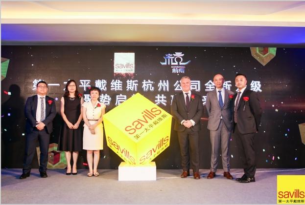 第一太平戴维斯杭州公司全线升级,成就长三角经济新巨擘