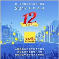 12笔大宗交易,Savills中国投资部硕果累累,迈进2018