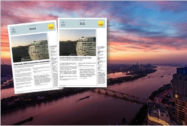 第一太平戴维斯发布中国酒店市场交易报告