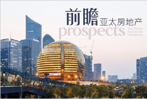 亚太房地产投资深度面面观:第一太平戴维斯发布《前瞻——亚太房地产》线上刊物