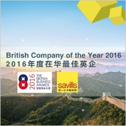 "2016 BBA Awards - Savills ranked Top 5 ""British Company of the Year"""
