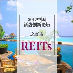 谁是中国酒店业的强大引擎?REITs,非你莫属