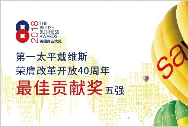 第一太平戴维斯荣膺2018年度英国商业大奖之中国改革开放40周年最佳贡献奖