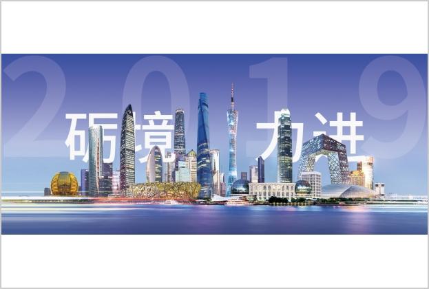 砺境·力进——中国房地产市场年度展望,2019