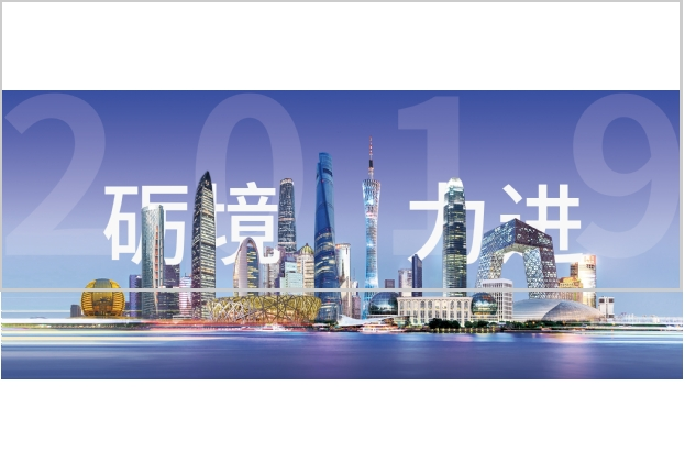 Headwinds and opportunities - China property market outlook 2019