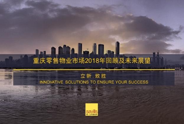 第一太平戴维斯2018年重庆房地产市场回顾与未来展望