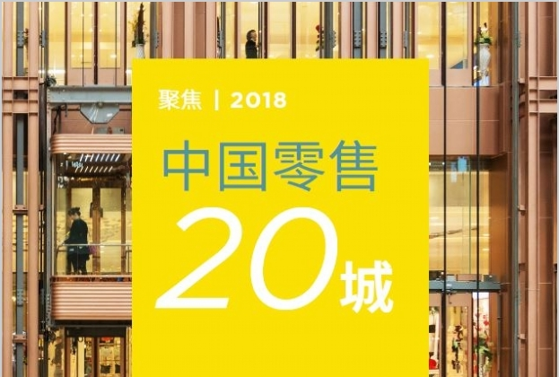 Savills - Shanghai tops Savills China 20 retail cities for another year while Hangzhou and Changsha leap forward in the rankings