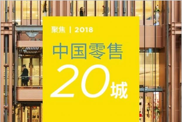 第一太平戴维斯:上海稳居2018年中国零售20城零售商指数首位,杭州及长沙排名大幅跳升