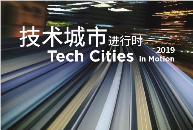 上海位列中国?#38469;?#22478;市榜首位——第一太平戴维斯发布?#37117;际?#22478;市进行时》2019 全球报告